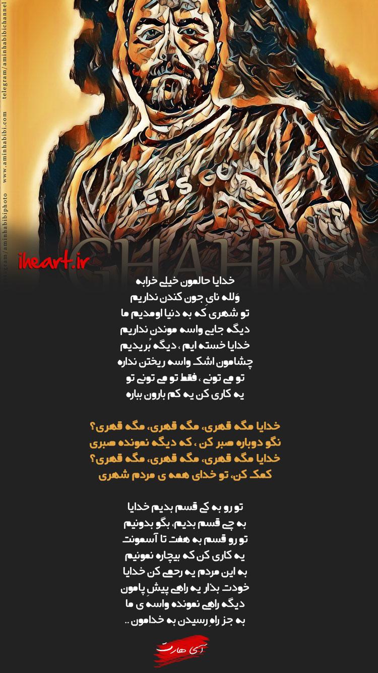 متن آهنگ قهر امین حبیبی