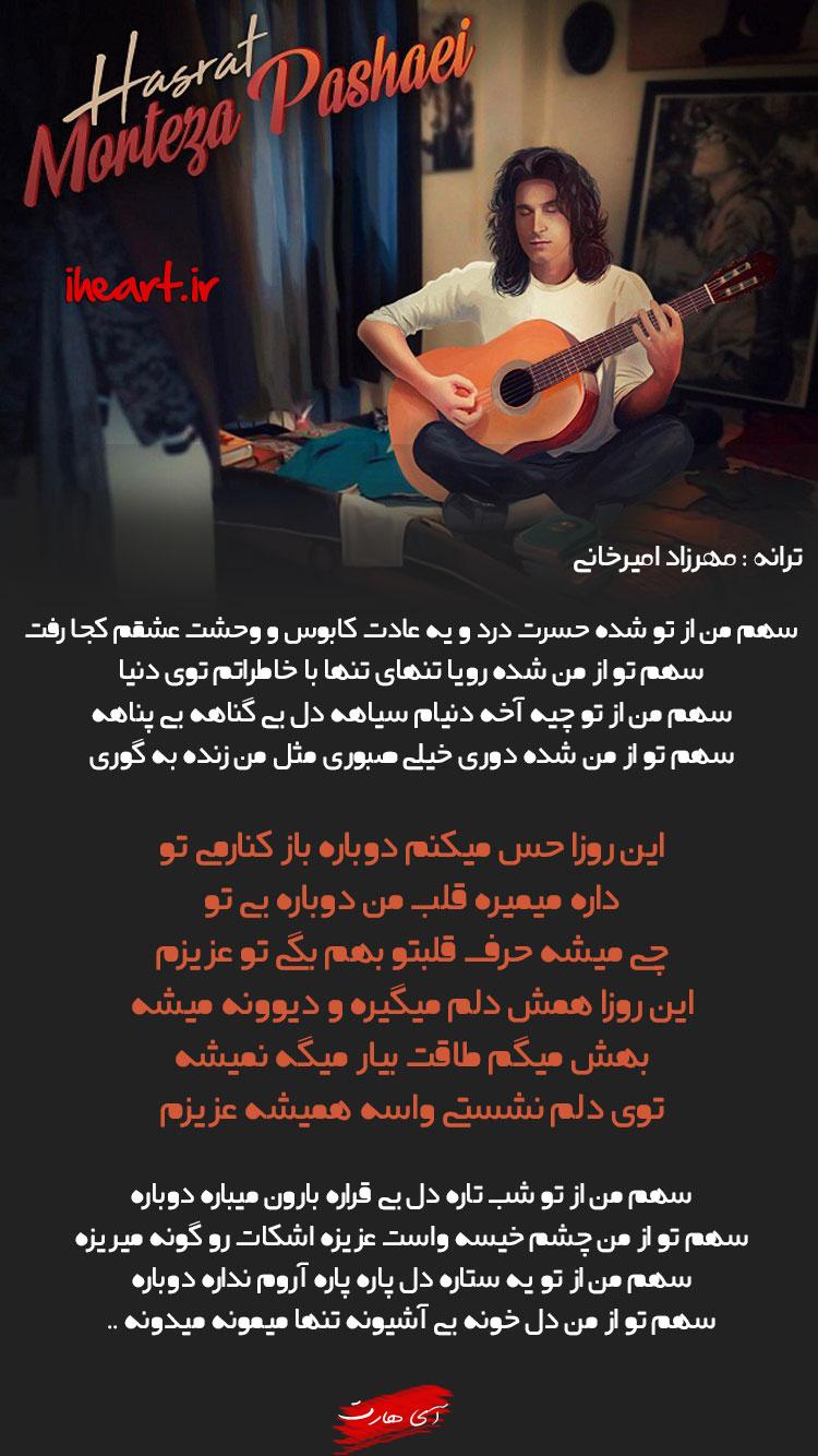 متن آهنگ جدید مرتضی پاشایی بنام حسرت