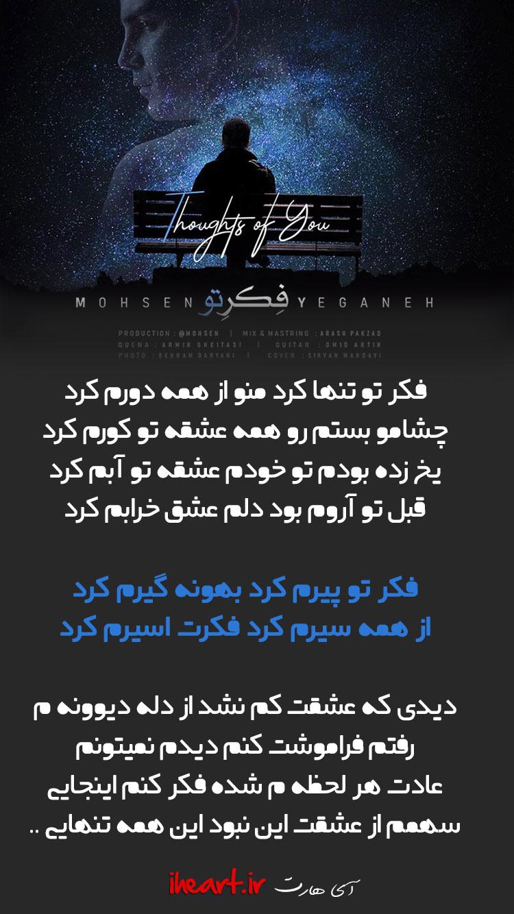 متن آهنگ فکر تو محسن یگانه