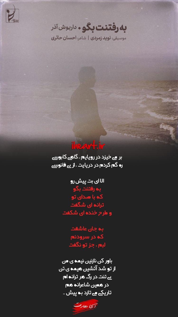 متن آهنگ به رفتنت بگو داریوش آذر