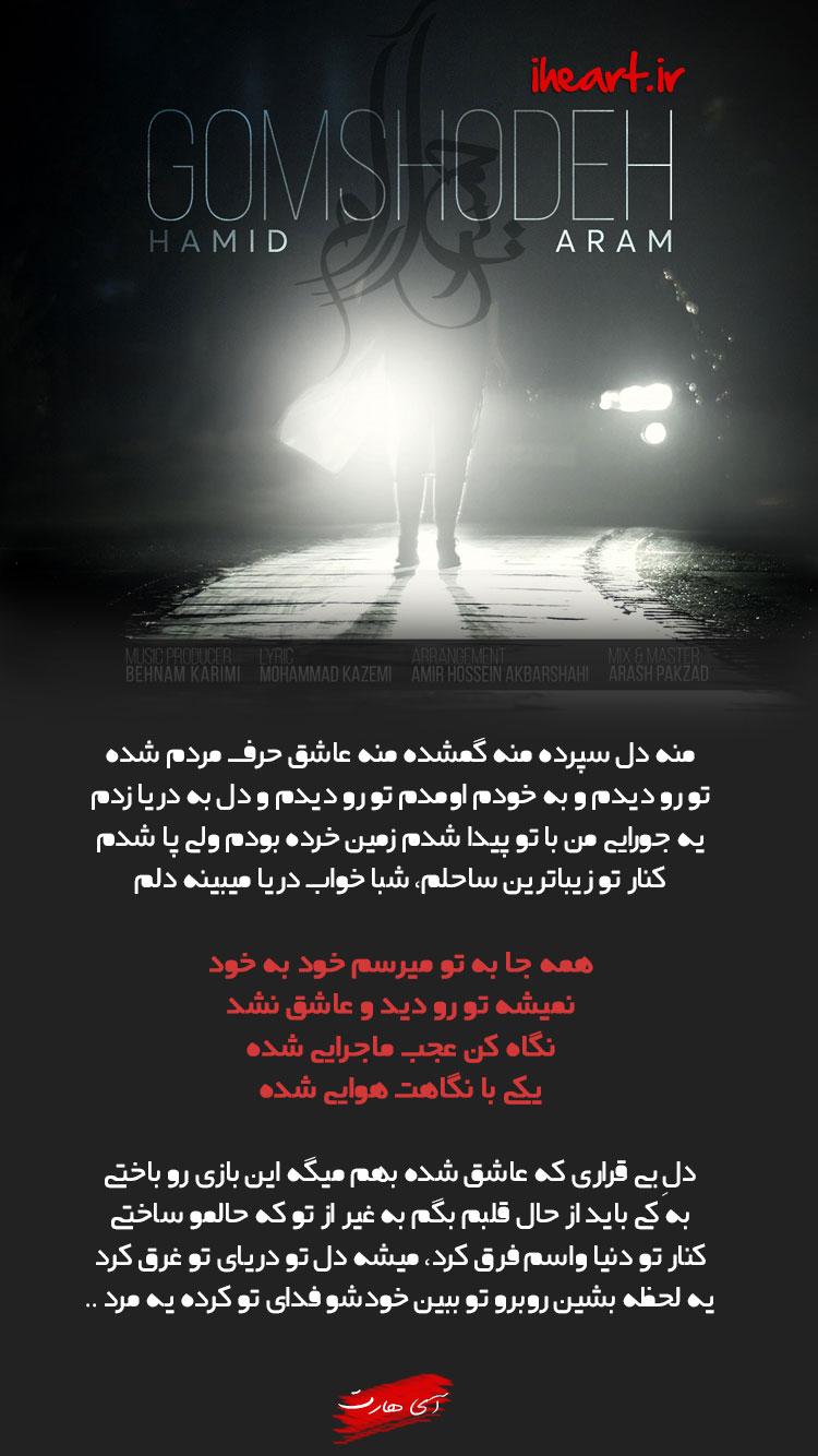 متن آهنگ گمشده از حمید آرام