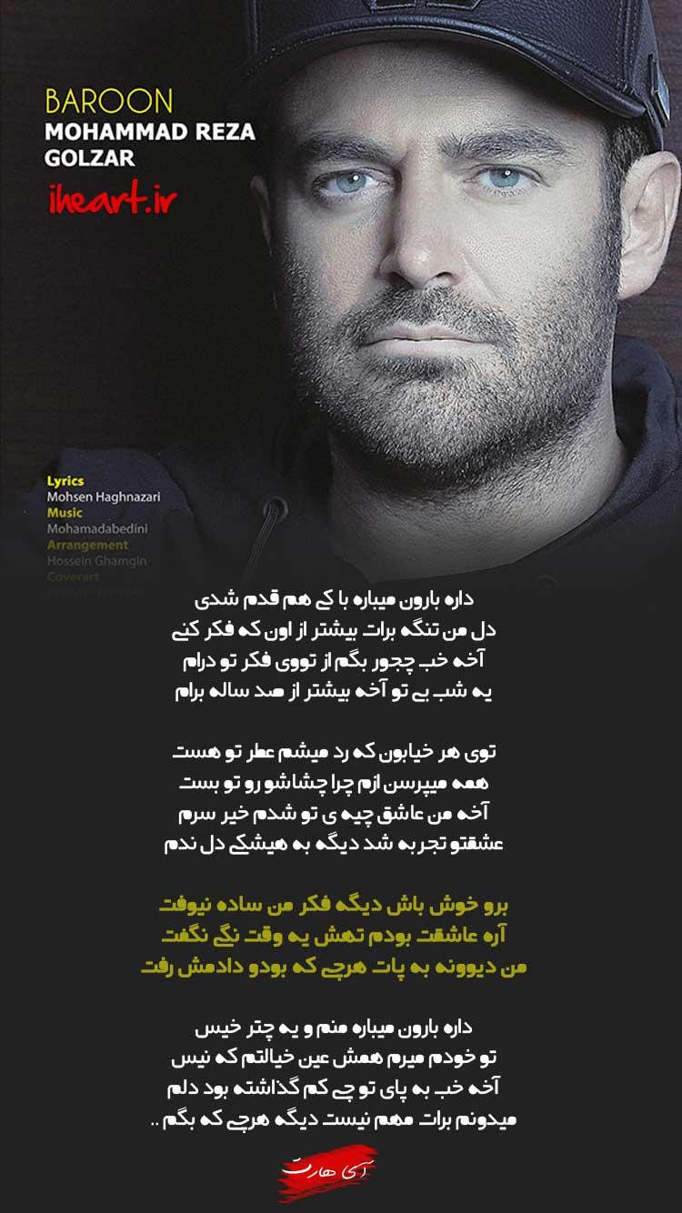 متن آهنگ بارون محمدرضا گلزار