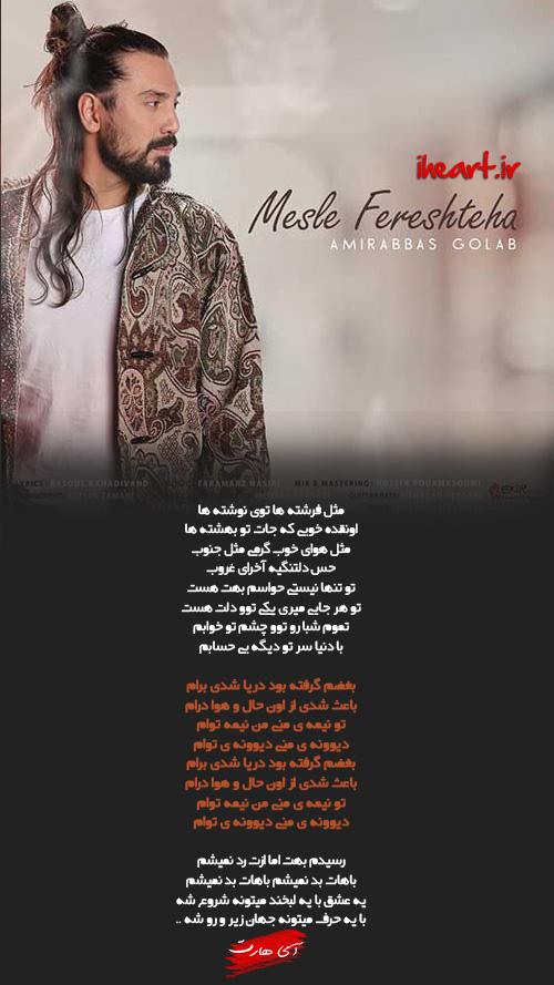 متن آهنگ مثل فرشته ها امیر عباس گلاب