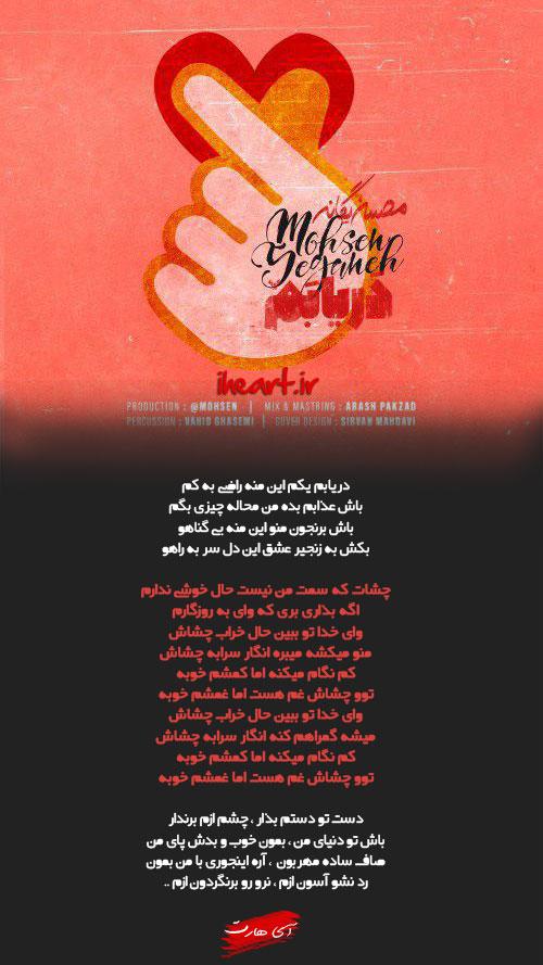 متن آهنگ دریابم محسن یگانه